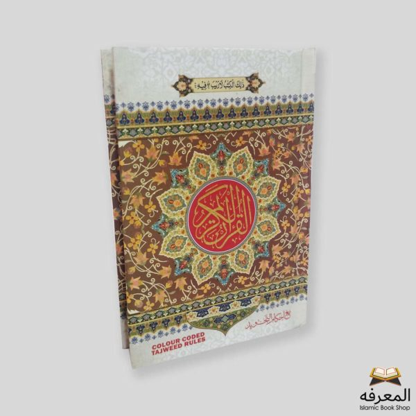 quran no 123 colour coded front 1