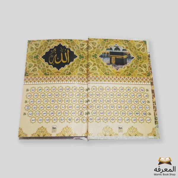 quran no 123 colour coded open first 1