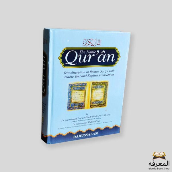 The Noble Quran Transliteration In Roman Script With Arabic Text And English