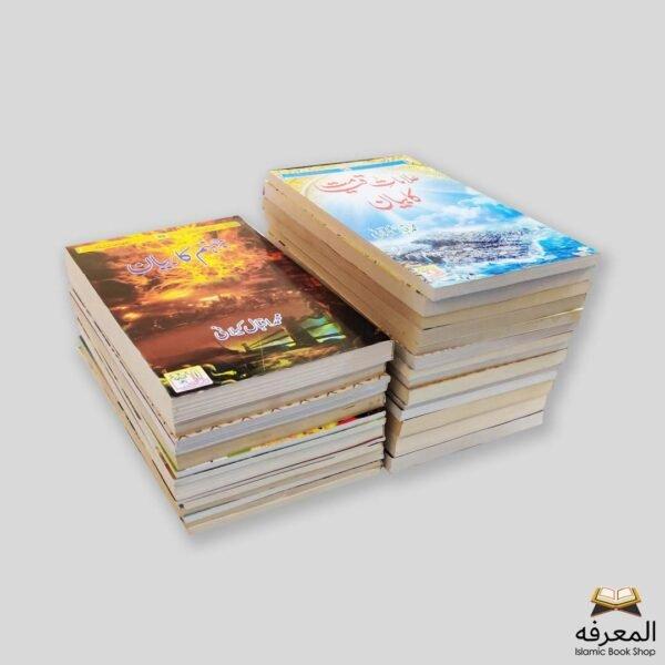 Tafheem Us Sunnah