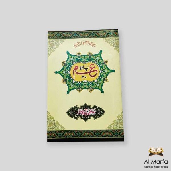 Parah Aam (Art Paper)