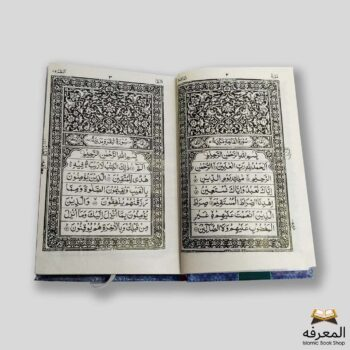 quran majeed 23 art paper open first 1