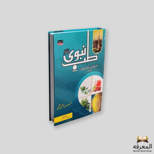 tibbe nabawi urdu a front