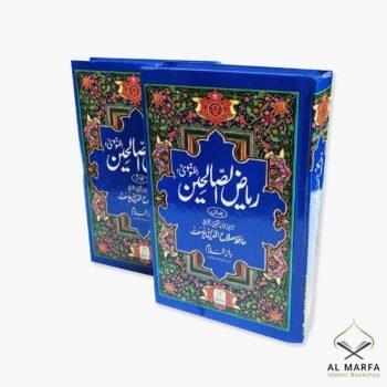 Riyad Us Saliheen (2 Volume)