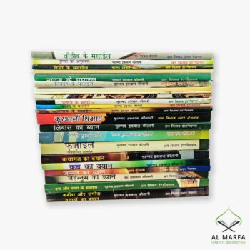 Tafheem Us Sunnah (Hindi) by Muhammad Iqbal Kilani (Set of 22 Books)